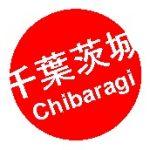 chibaragi