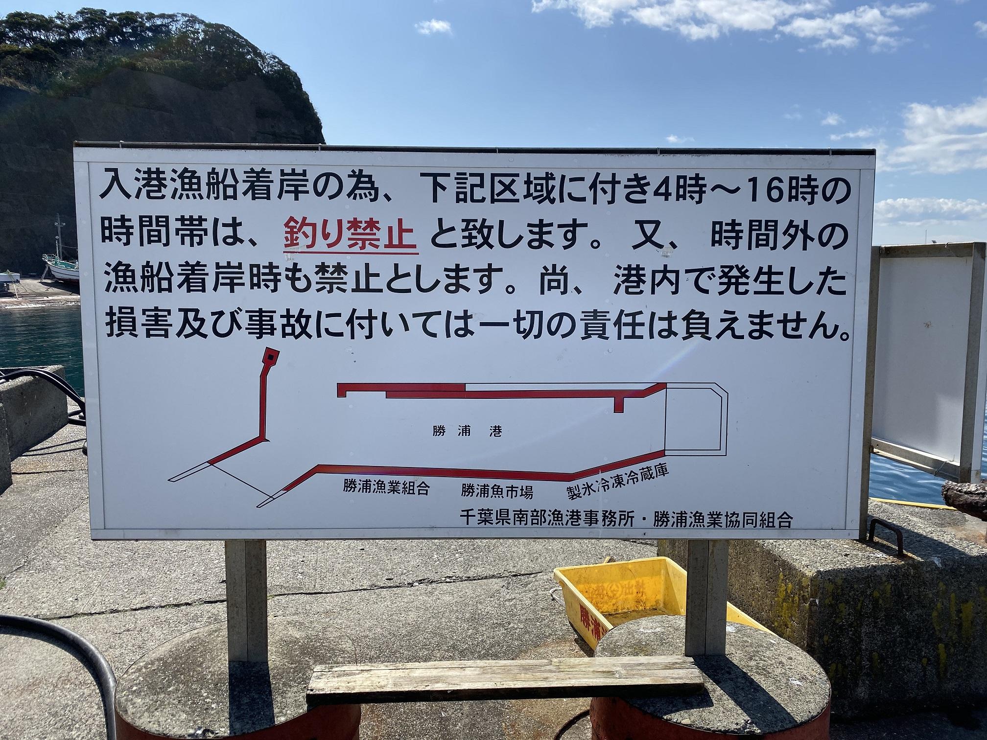 勝浦港 釣り禁止