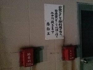 岩船港 トイレ02