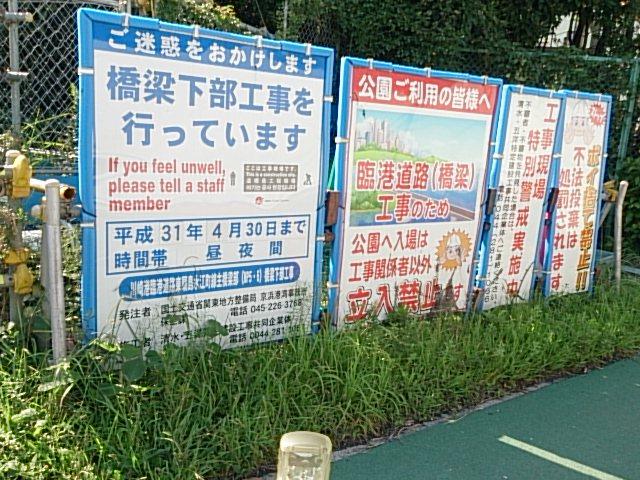 水江町公園現在04