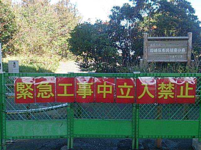 浮島つり園 立入禁止