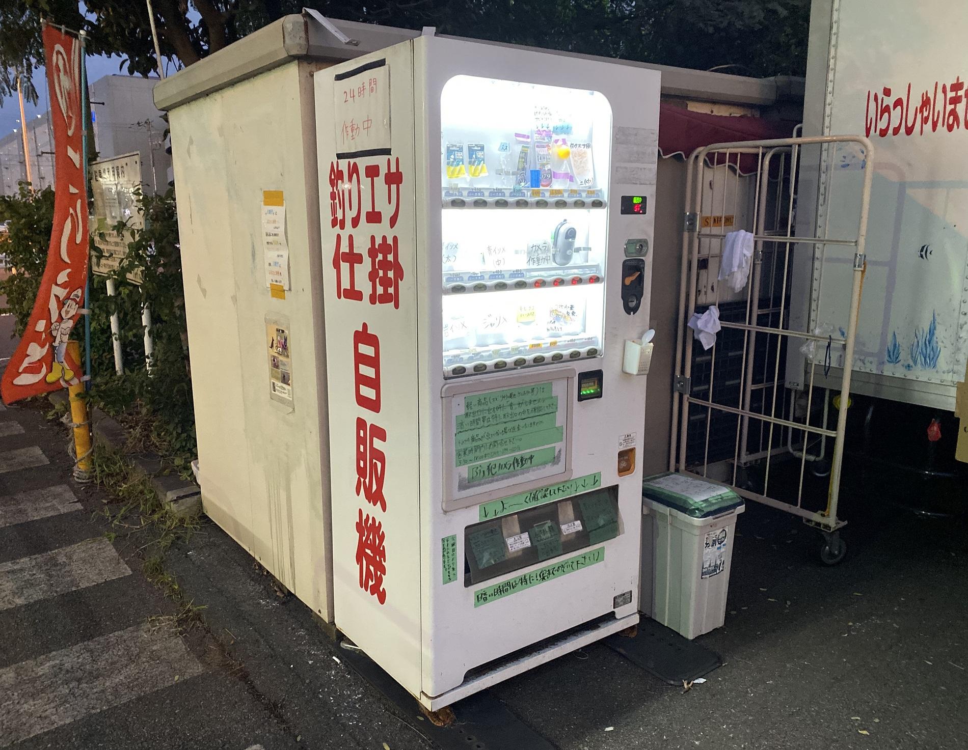 東扇島西公園 えさ自動販売機