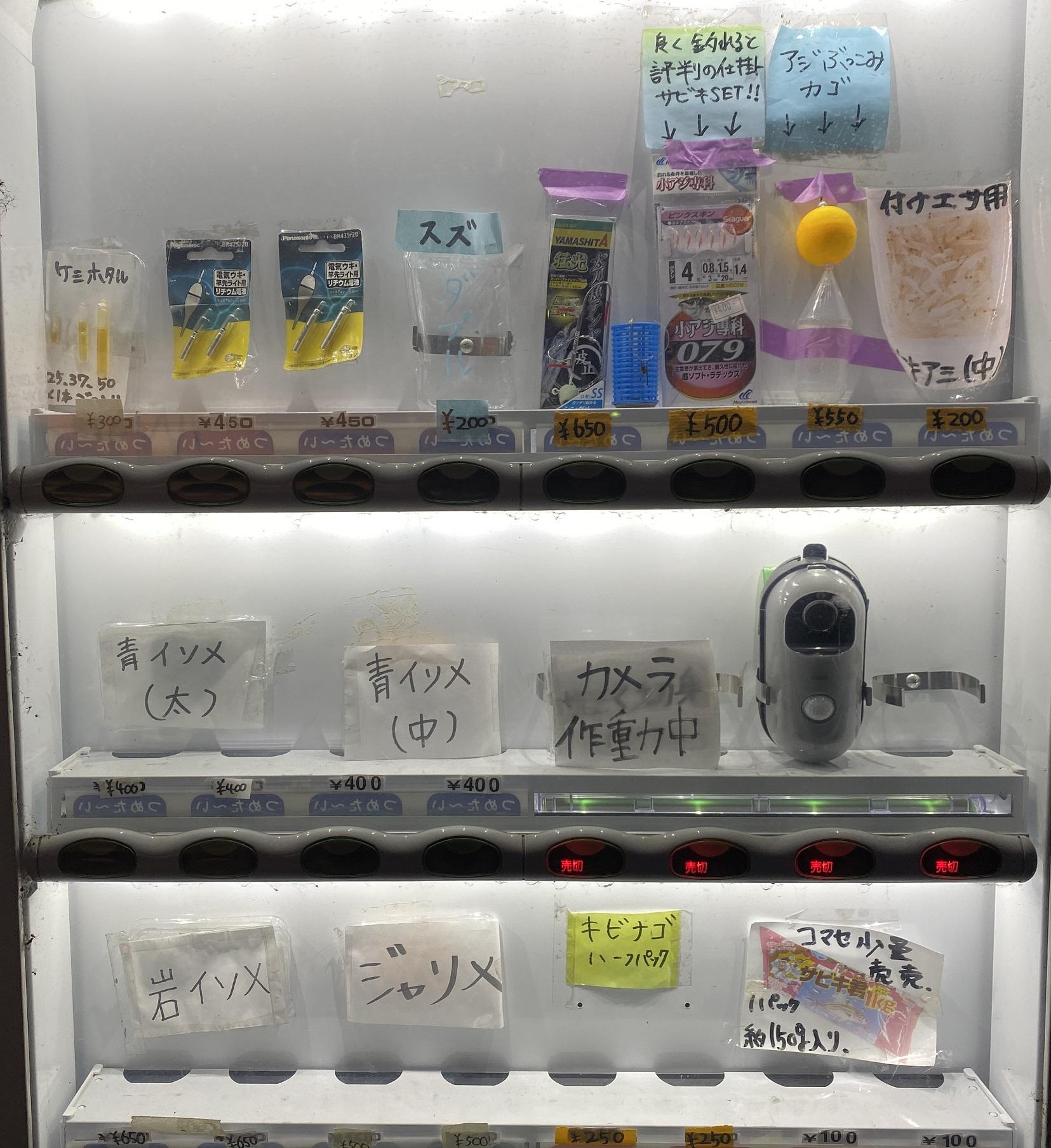 東扇島西公園 えさ自動販売機02