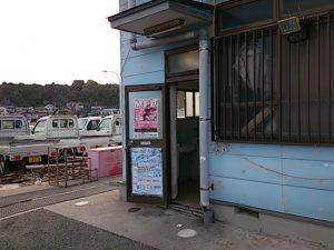 江奈高磯 トイレ