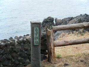 もずがね 釣り場入口