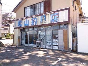 稲取港 釣具店