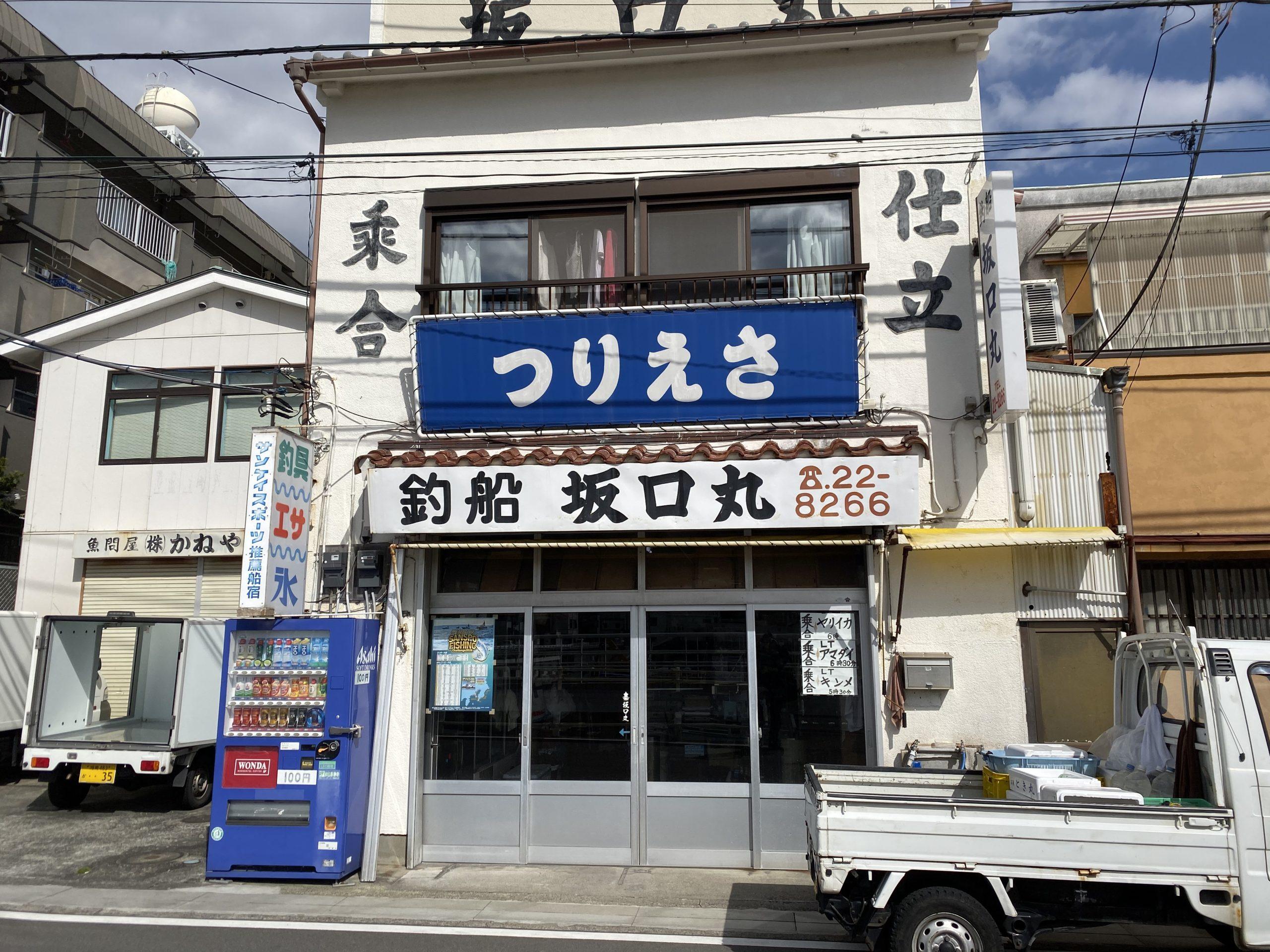 小田原港(早川港)釣具店 坂口丸