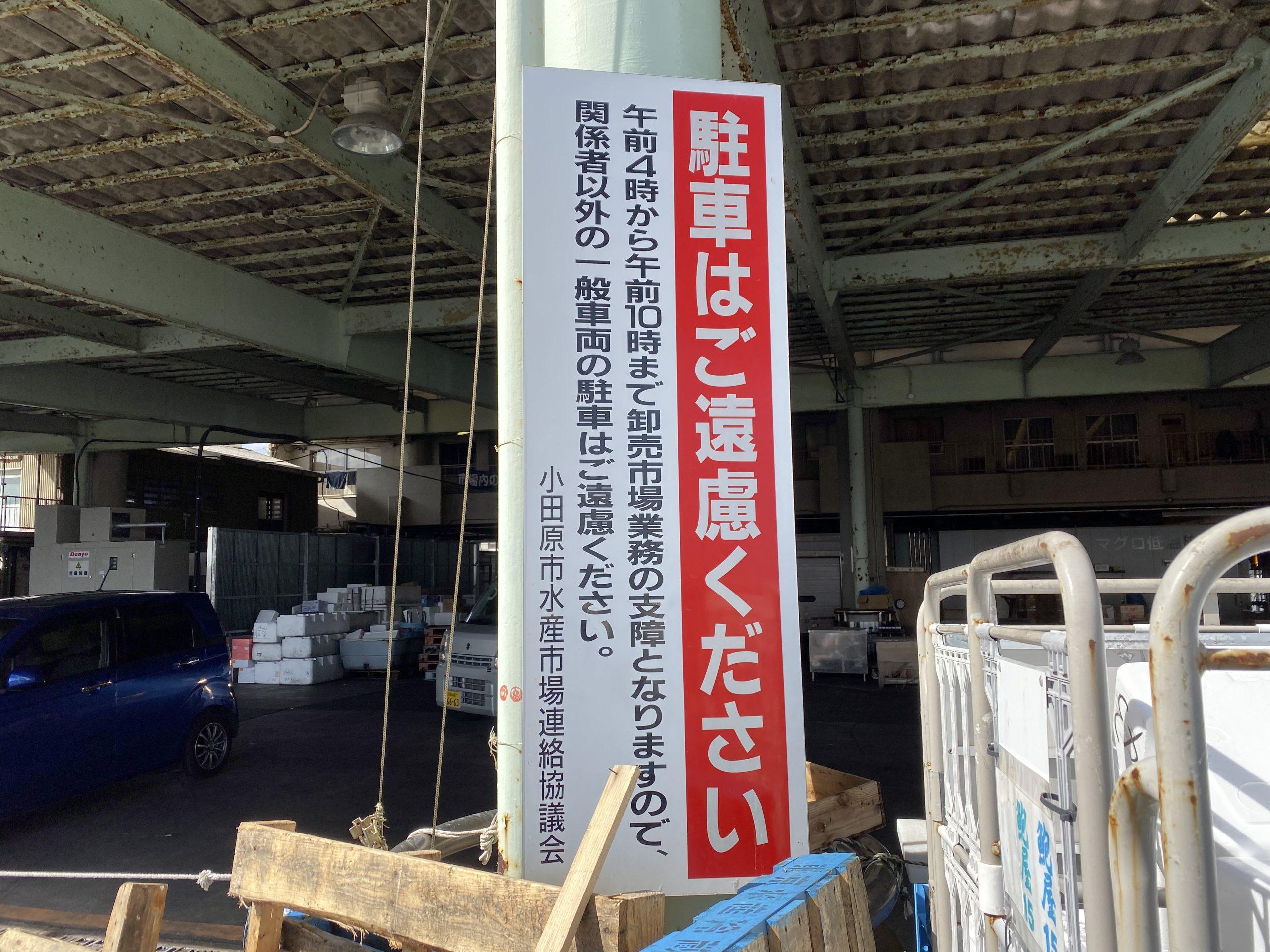 小田原港(早川港)駐車場02