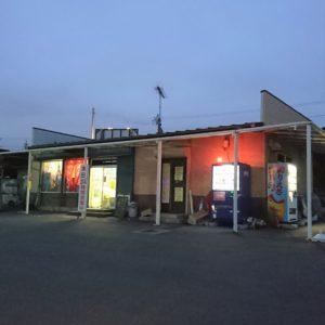 加倉井漁具店鹿島店