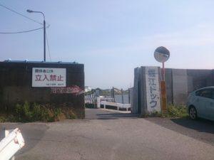 堀江ドック 入口
