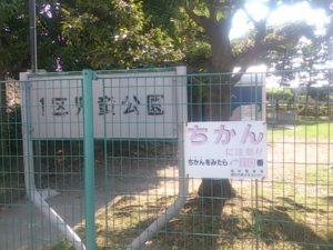 堀江ドック 児童公園トイレ