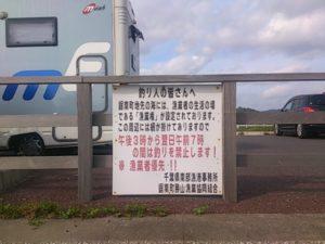 龍島港 釣り禁止01