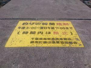 龍島港 釣り禁止04