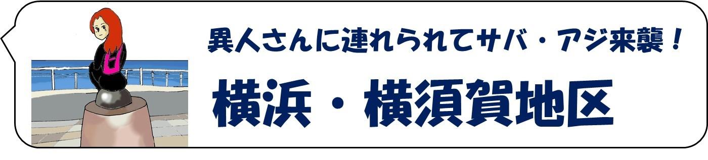 釣り場案内人サトシ! 横浜 横須賀地区の釣り場