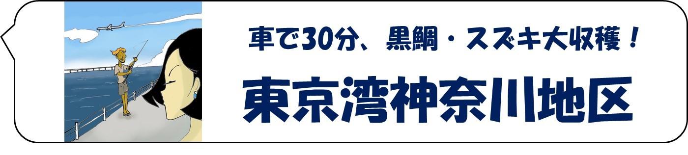釣り場案内人サトシ! 東京湾神奈川地区の釣り場