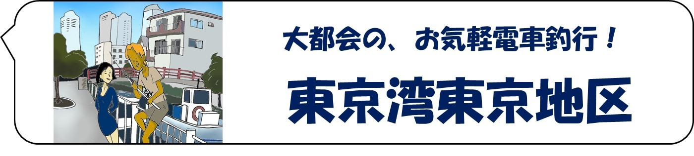 釣り場案内人サトシ! 東京湾東京地区の釣り場