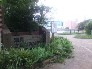 潮見さざなみ公園 正門