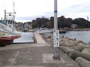 長井漆山漁港 立入禁止