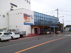 長井水産 直売センター