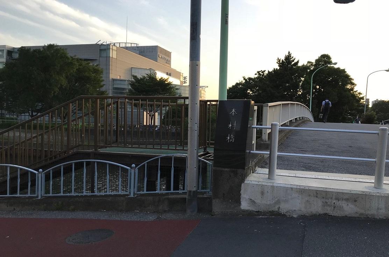 本村橋 標識