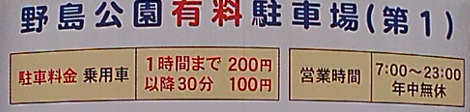 野島公園 駐車場02