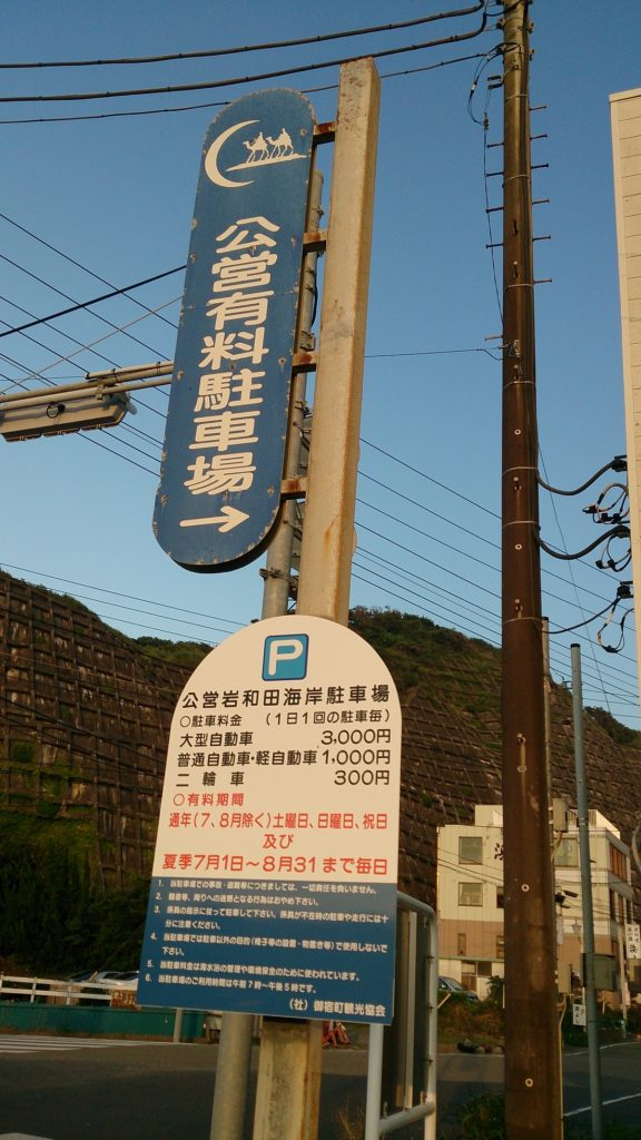 御宿岩和田漁港駐車場料金