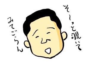 野島東港 サトシ02