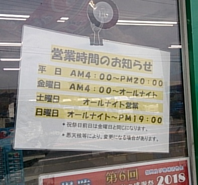 大津港 釣具店02