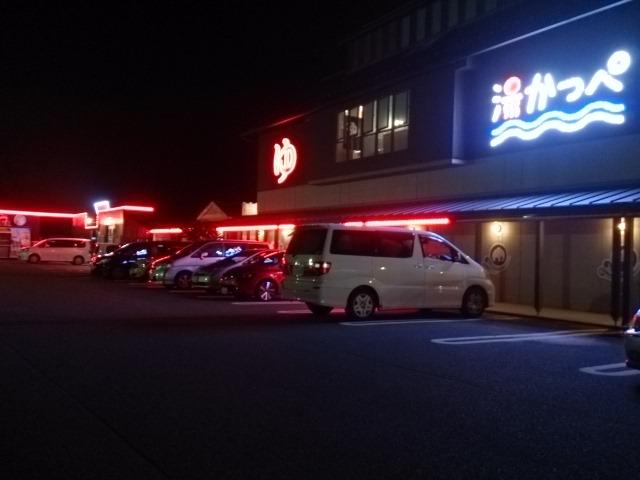 大津港 湯かっぺ