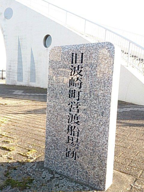 旧波崎町営渡船場跡記念碑