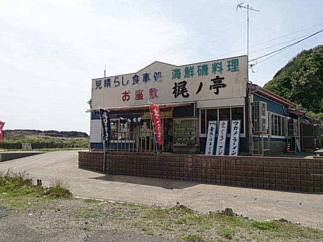 梶ノ亭02