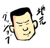 日立会瀬港 震災復興 サトシ
