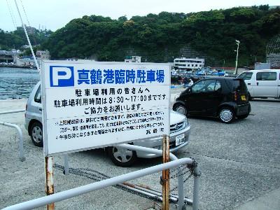 真鶴港 駐車場01