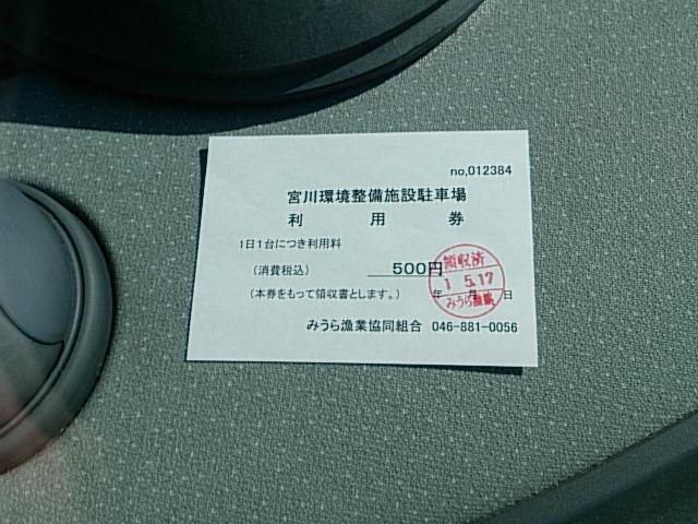 宮川港 駐車券
