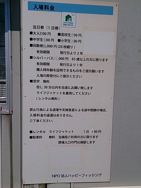 東港第2東防波堤事務所受付02