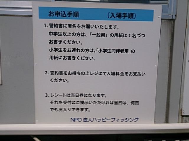 東港第2東防波堤 事務所受付03
