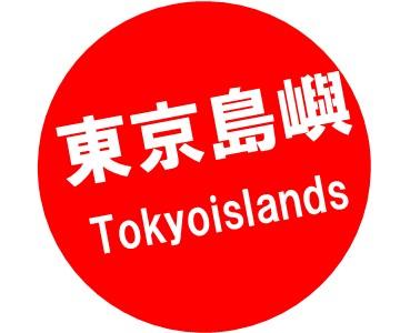 東京島嶼 チエ