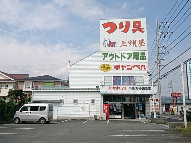 上州屋 小田原店