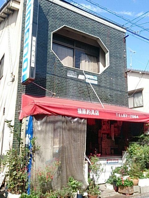 広島 玖波漁港 福原釣具店