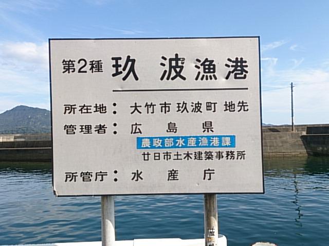 広島 玖波漁港 看板