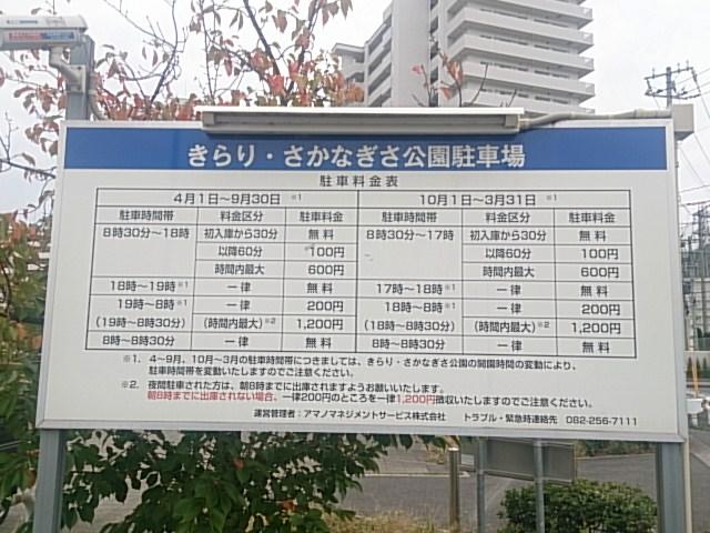 さか・なぎさ公園 駐車場02