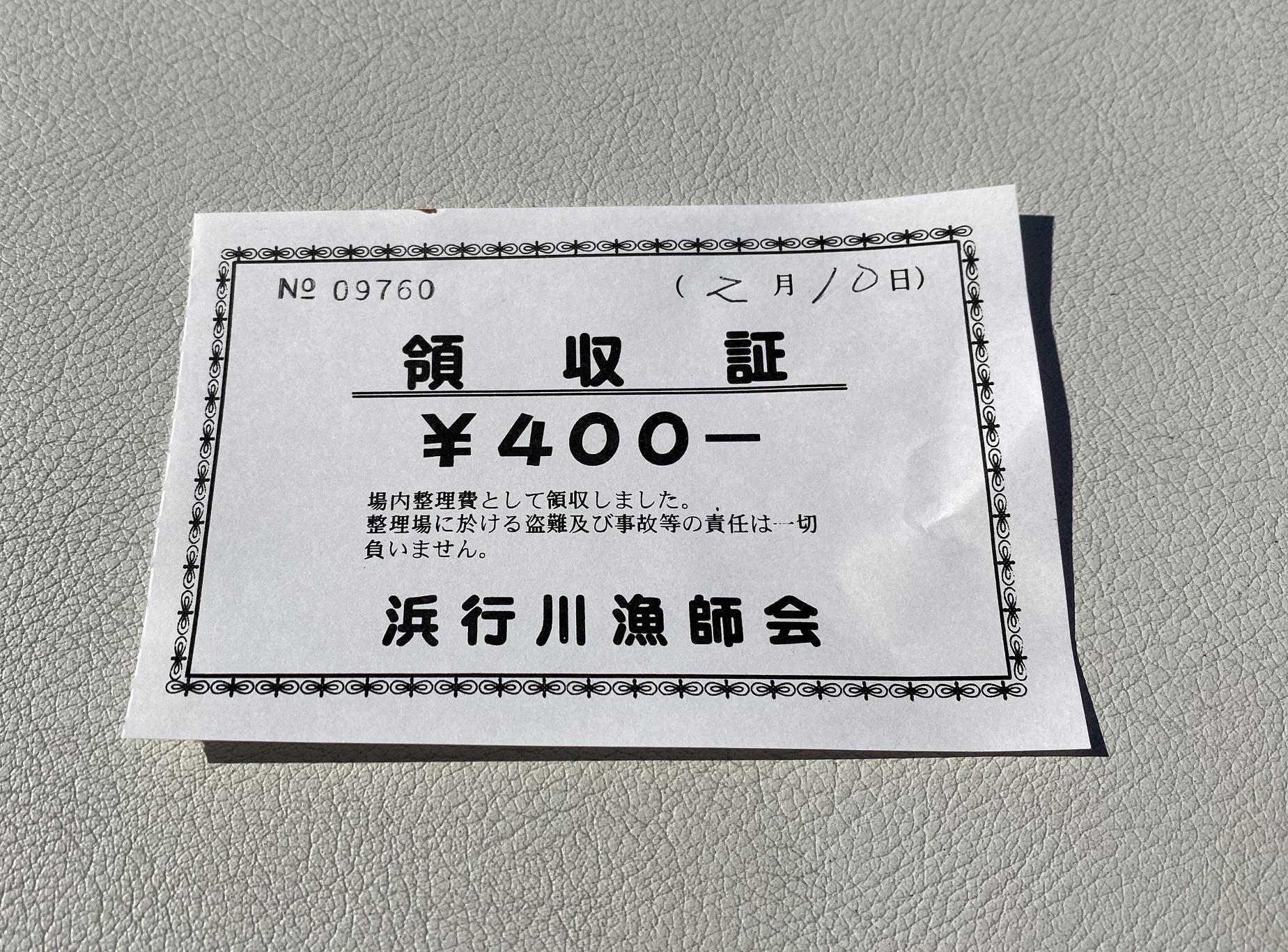 浜行川漁港 駐車券