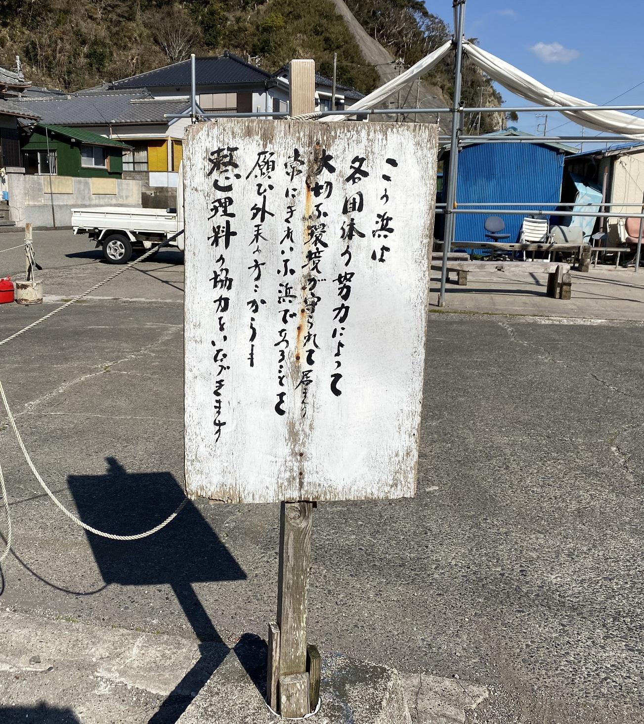 浜行川漁港 注意看板