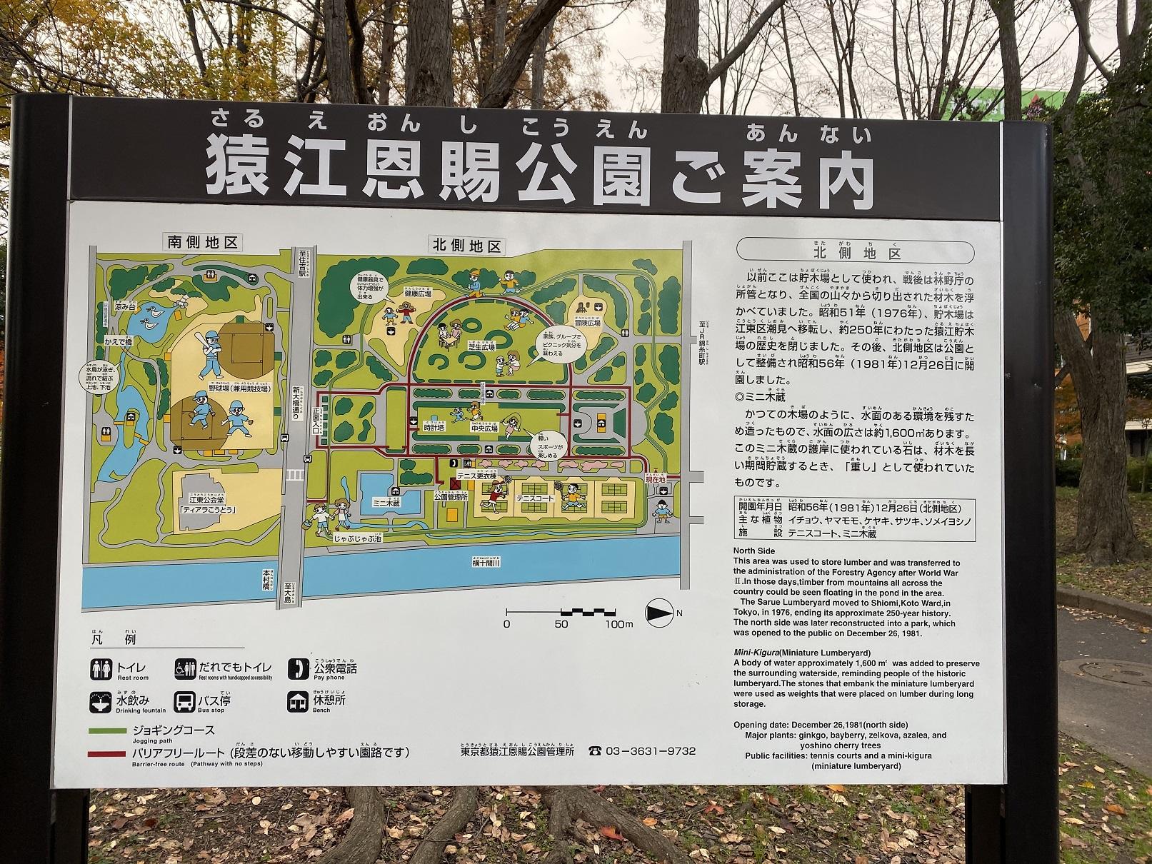 猿江恩賜公園 地図