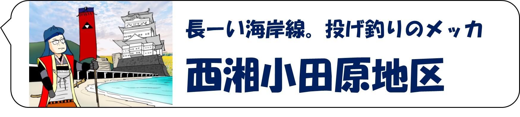 釣り場案内人サトシ! 西湘小田原地区の釣り場