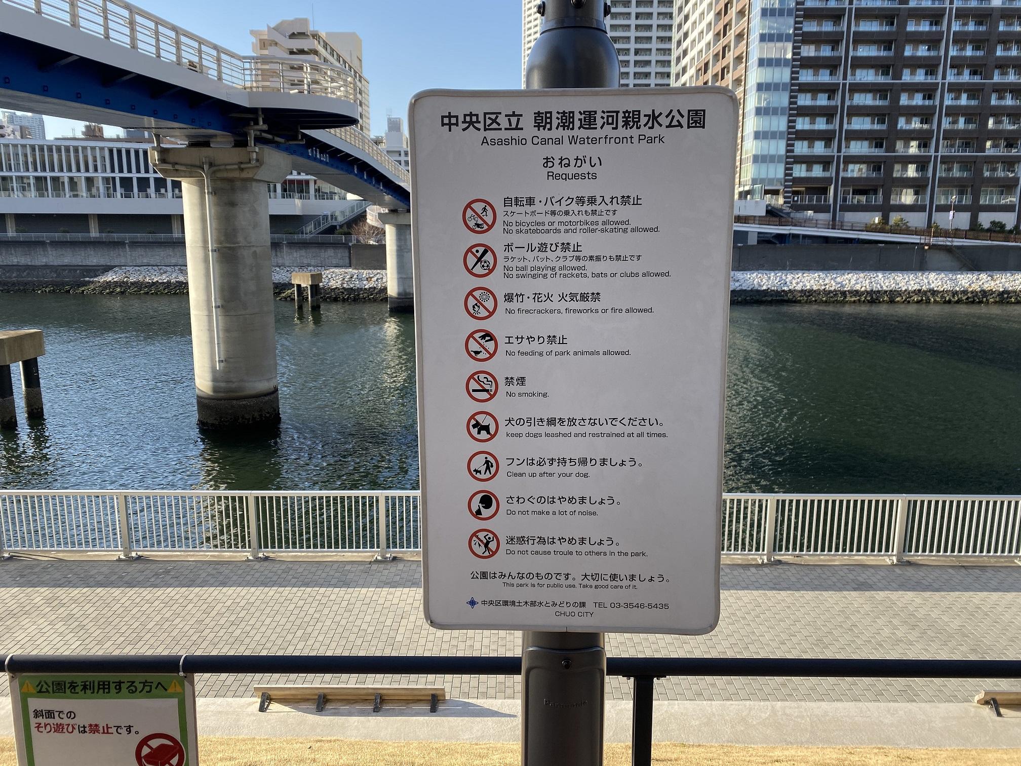 朝潮運河親水公園05