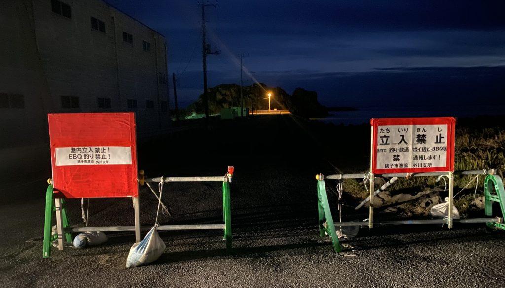 202110外川漁港立入禁止
