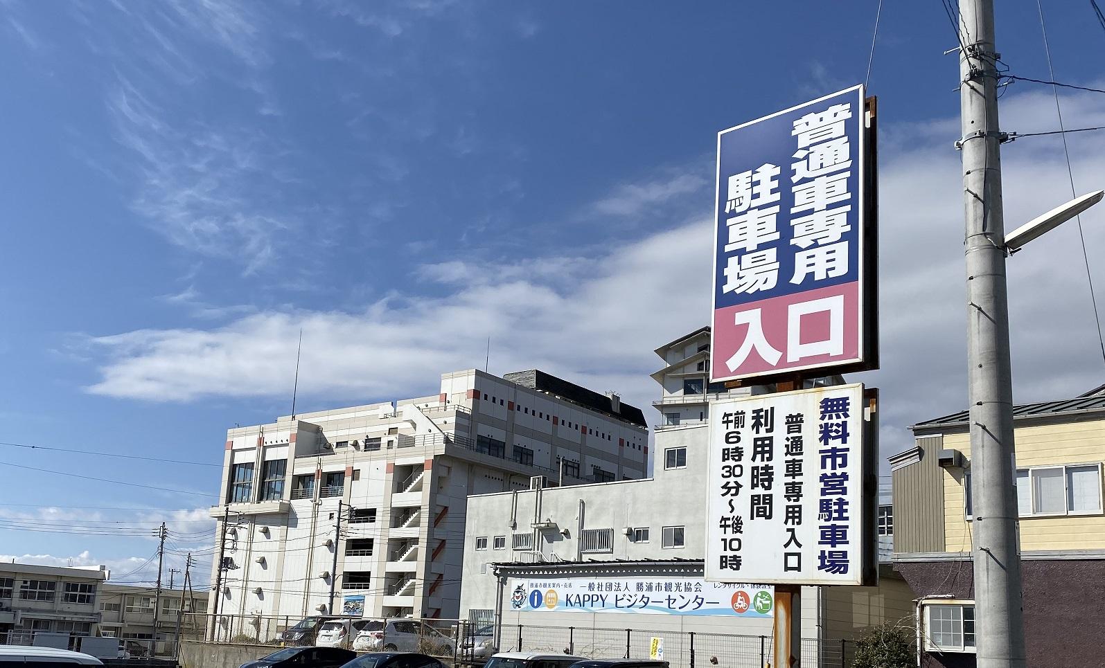 勝浦港 駐車場 無料