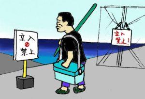 勝浦港 立ち入り禁止
