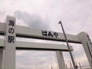 保田港 ばんや
